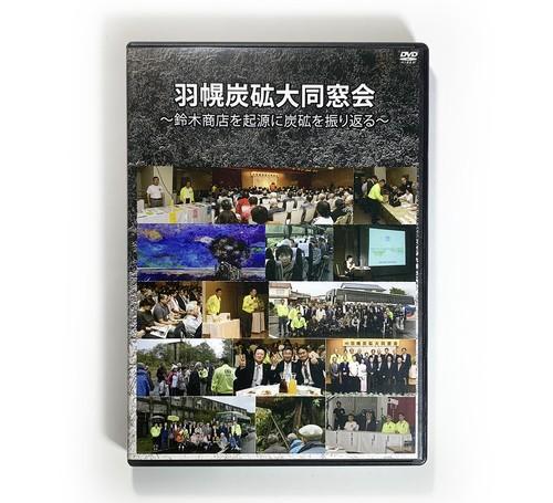 DVD 羽幌炭砿大同窓会~鈴木商店を起源に炭砿を振り返る~