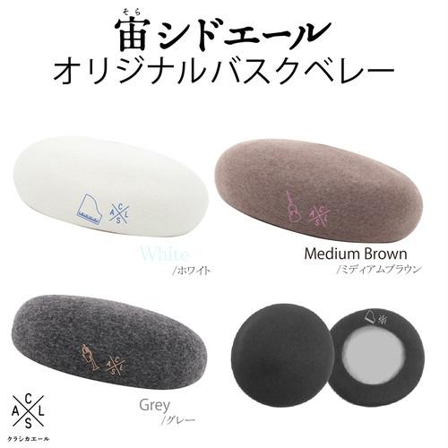 宙(そら)シドエールオリジナル ベレー帽