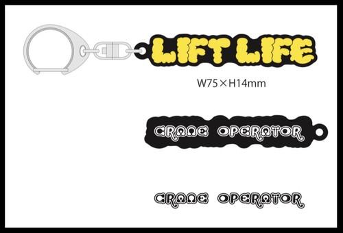 LIFT LIFE ラバーキーホルダー Rubber keychain
