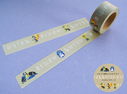 エジプト神&ヒエログリフマスキングテープ