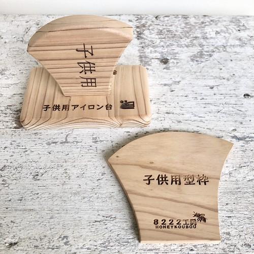 子供用セット マスクアイロン台+木枠