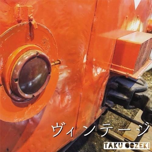 オオゼキタク CD「ヴィンテージ」