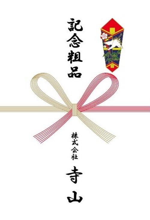 『株式会社寺山 第一回株主総会』粗品タオル