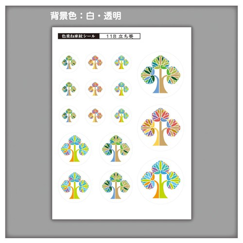 家紋ステッカー 立ち葵 | 5枚セット《送料無料》 子供 初節句 カラフル&かわいい 家紋ステッカー