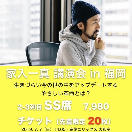 家入一真 氏 講演会 in 福岡 SS席(2 - 3列目)