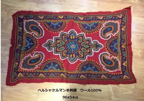 ペルシャケルマン手刺繍 B201813