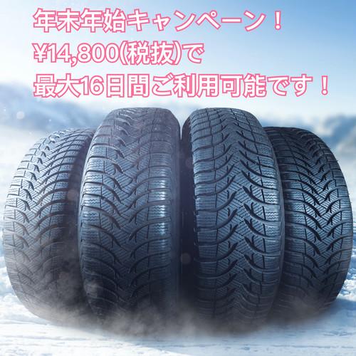 【年末年始キャンペーン】国産スタッドレスタイヤ 205/60R16 レンタル【¥14,800で最大16日利用可能です!】