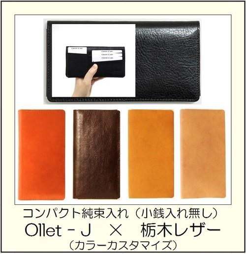 Ollet - J × 栃木レザー(小銭入れ無し) / 小さい長財布