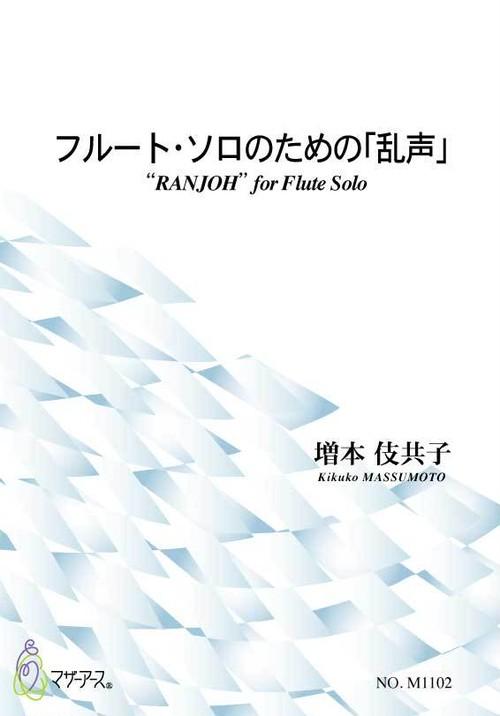 "M1102 ""RANJOH ""for Flute Solo(Flute Solo/K. MASSUMOTO /Full Score)"