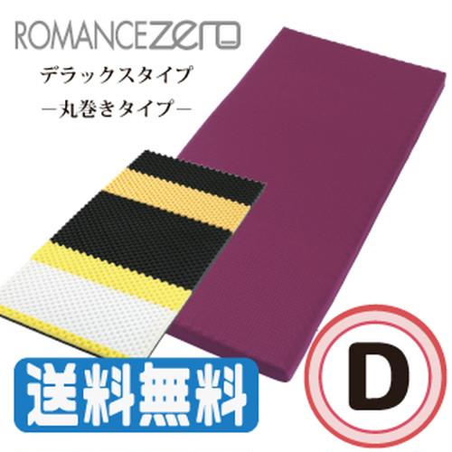 横寝対応マットデラックスモデル ROMANCEZERO 丸巻きタイプ(D)ダブルサイズ