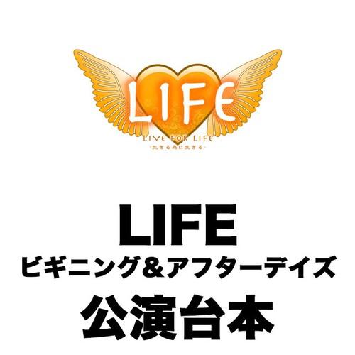 Bar公演「LIFE」ビギニング&アフターデイズ 公演台本