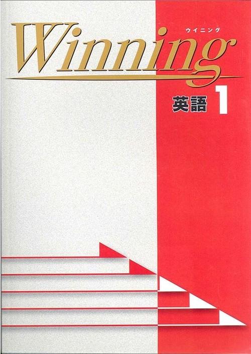 好学出版 ウイニング 英語1~3年 2020年度版 各学年(選択ください) 新品完全セット