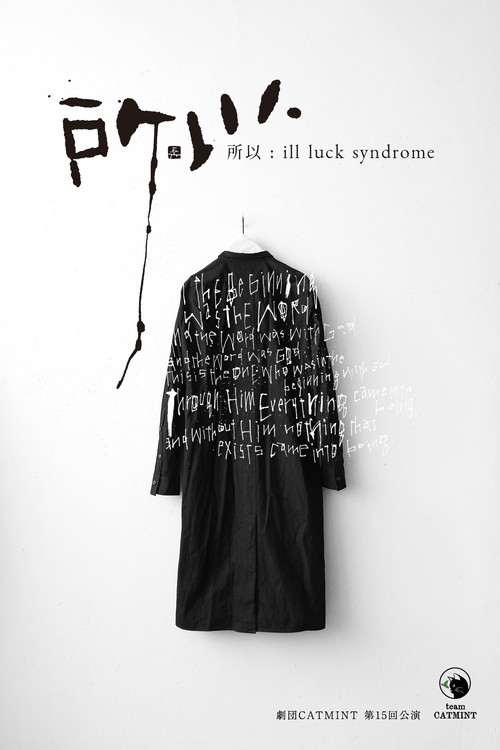 #15「所以〜ill luck syndrome〜」公演DVD