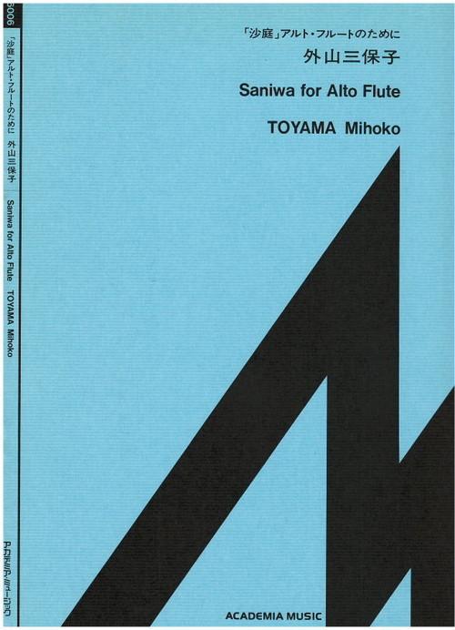 A01i45 沙庭(アルトフルート/外山三保子/楽譜)
