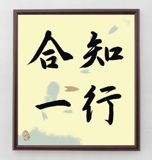 四字熟語色紙『知行合一』額付き/直筆済み/A0049