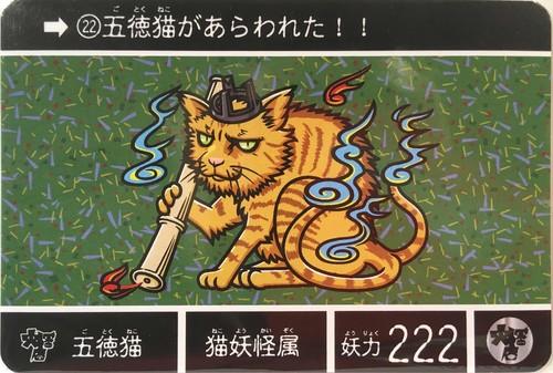 【BOLTY】五徳猫カード