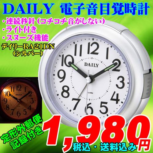 DAILY 小型連続秒針ライト付 デイリーRA21DN シルバーメタリック色