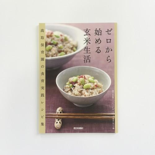 ゼロから始める玄米生活 ~高取保育園の食育実践レシピ集~