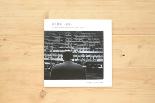 街と体温 -香港 / No.27 小池貴之 (Kino Koike)