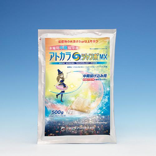 【お得】アトカラSジャンボMX 500g 10袋