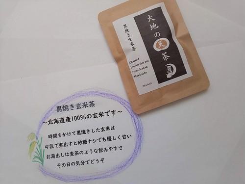 黒焼き玄米茶3バッグ