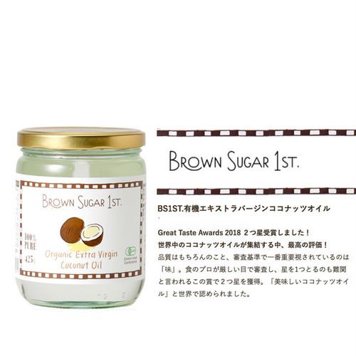 BROWN SUGAR 1ST. 有機エキストラバージンココナッツオイル