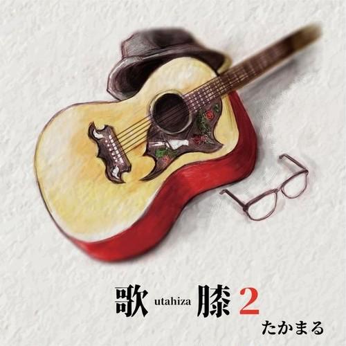 たかまる 2nd.mini album『歌膝2-utahiza-』