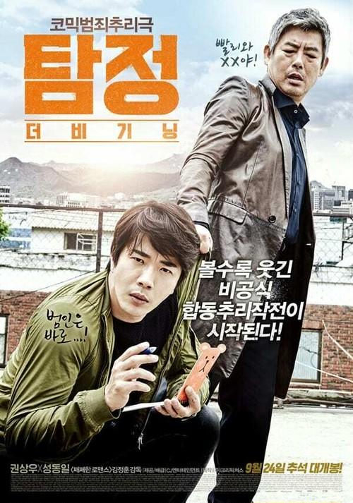 ☆韓国映画☆《探偵ザ・ビギニング (探偵なふたり)》DVD版 送料無料!