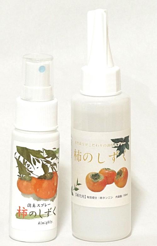 柿のしずく 万能消臭スプレー 補充用万能消臭液 セット