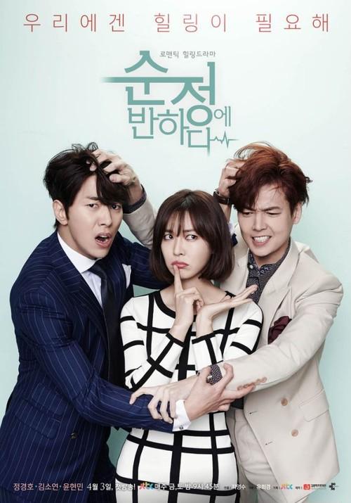 韓国ドラマ【純情に惚れる】Blu-ray版 全16話
