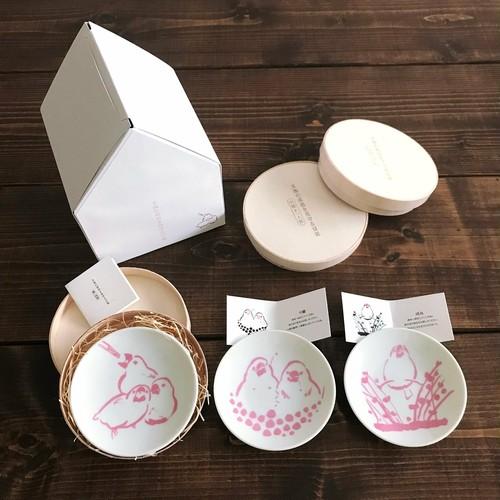 「文鳥の成長を見守る豆皿」三枚お迎えセット