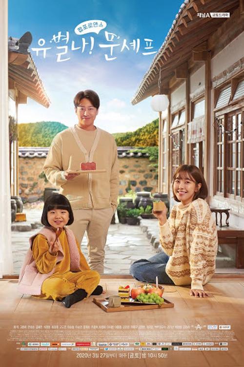 ☆韓国ドラマ☆《ユ・ビョルナ!ムンシェフ》DVD版 全16話 送料無料!