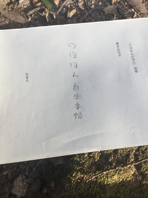 のほほん自由手帖 ( 私家版 )