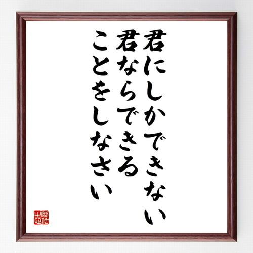 名言色紙『君にしかできない、君ならできることをしなさい』額付き/受注後直筆/Z0287