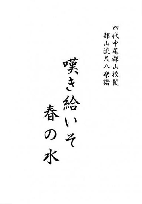 T32i489 NAGEKITAMAISO/HARUNOMIZU(Shakuhachi/M. Michio /Full Score)