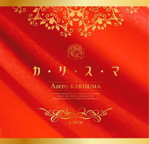 2nd full Album「カリスマ」