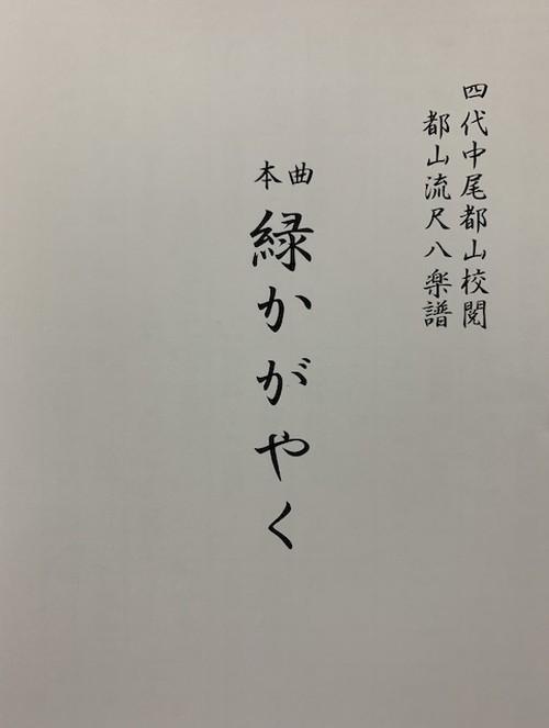 T32i051 緑かがやく(尺八/金森高山/楽譜)