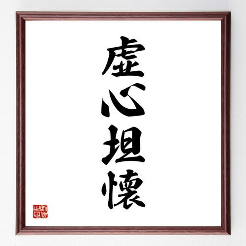 四字熟語書道色紙『虚心坦懐』額付き/受注後直筆(千言堂)Z2480