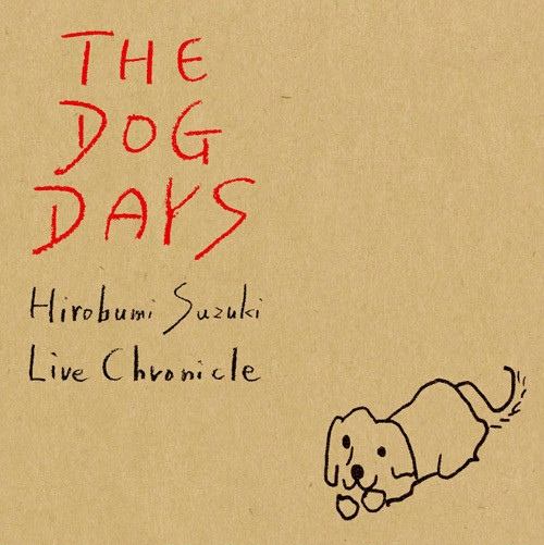 『THE DOG DAYS -Hirobumi Suzuki Live Chronicle 1987/2007-』/ 鈴木博文