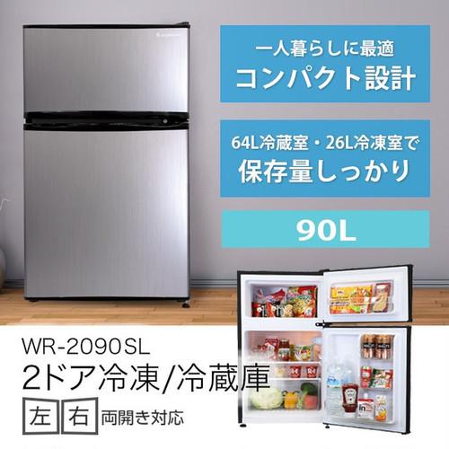 エスキュービズム WR-2090SL [2ドア冷凍冷蔵庫 90L シルバー]