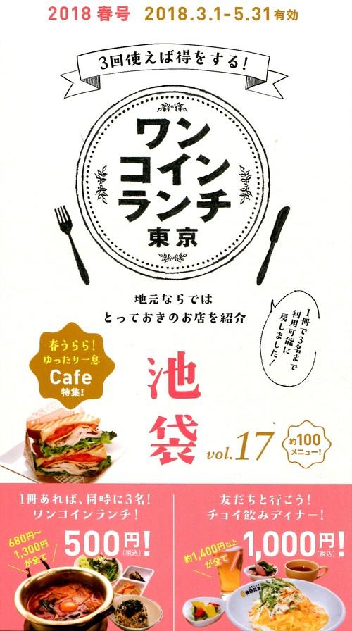 ワンコインランチ東京 池袋版Vol.17