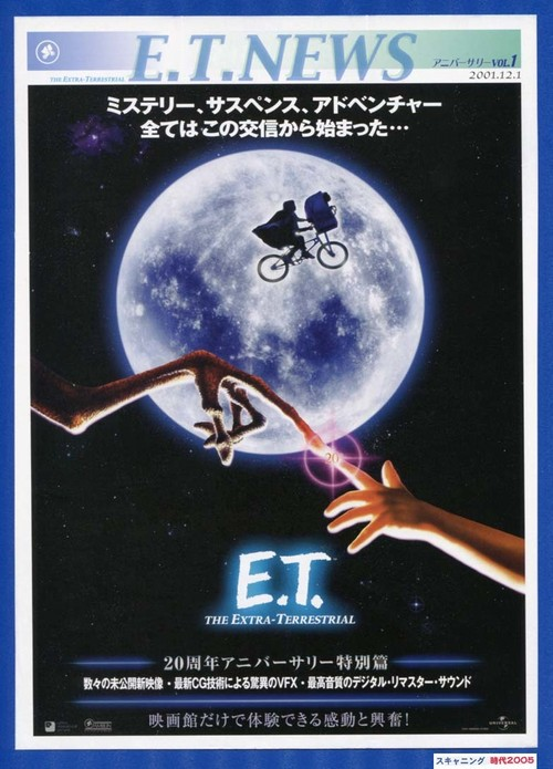 (1) E.T. 20周年アニバーサリー特別版