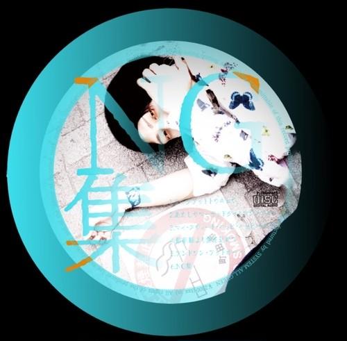 1st EP盤『NG集』