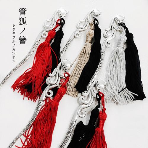 管狐ノ簪(房2本)赤黒