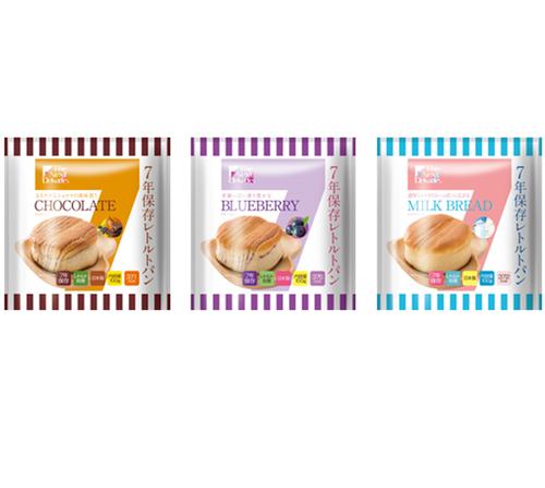 【3つの味から選べる!】7年保存「レトルトパン」(ブルーベリー・ミルク・チョコレート味)各50個入  ※定価の-10%
