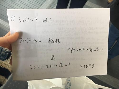 「2016年総括&ワンマンまでの道のり」ZINE
