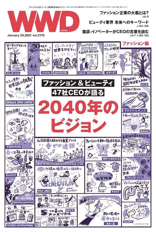 CEO特集2021 ファッション&ビューティ47社に聞く「2040年のビジョン」|WWD JAPAN Vol.2170