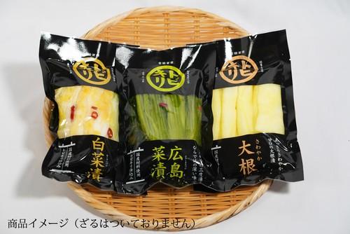 トビキリ漬物黒袋3種セット(広島菜漬・白菜漬・さわやか大根)