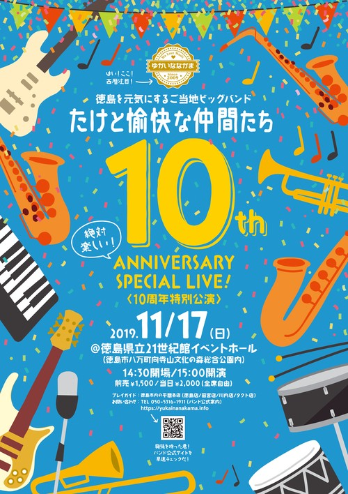 """10th Anniversary Special Live"" 当日券"