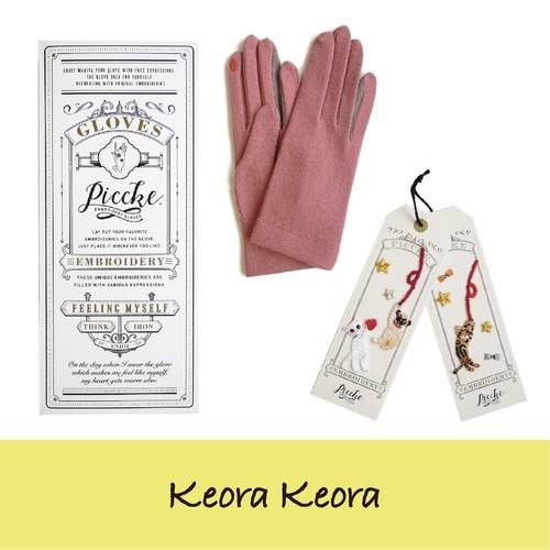 【Piccke ピッケ】 KEORA KEORA RAB-21  刺しゅう2枚セット  大人用